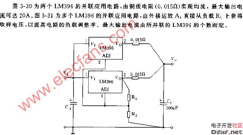 两个lm396的并联应用电路