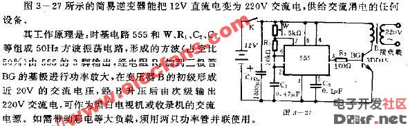 简易逆变器电路(由时基电路555组成)