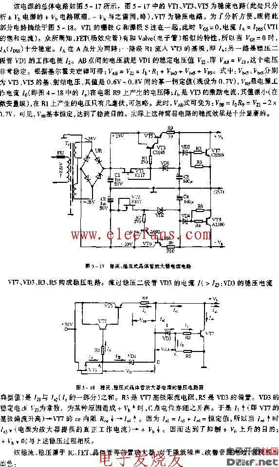 稳流稳压式晶体管放大器电源电路图