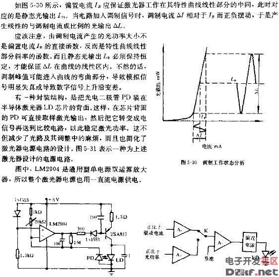 连续半导体激光器电源电路图