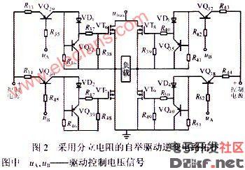 分立元件自举逆变电路图