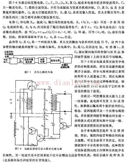 包括差异信号放大器的完整电路 原理图论坛 单片机电路论坛 MCU资讯图片