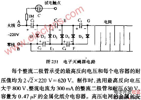 电子灭蝇器电路图