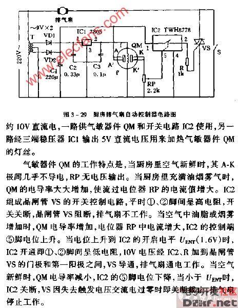 厨房排气扇自动控制器电路图