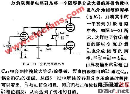 电子管组成的分负载倒相电路