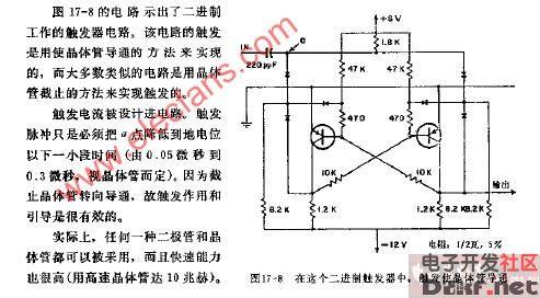 把截止基极变成异通的二进制触发器电路图
