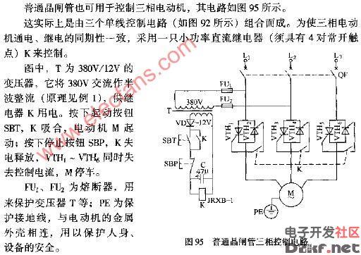 普通晶闸管三相控制电路图