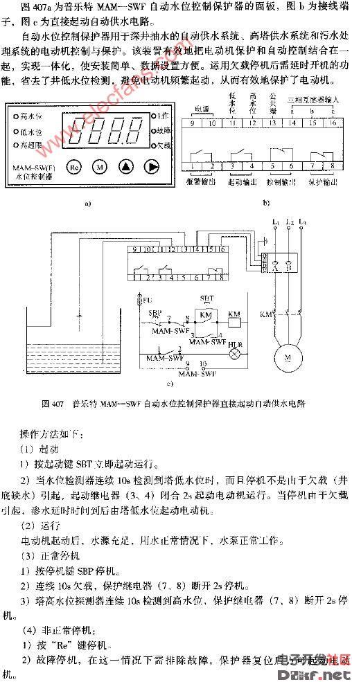 普乐特mam-swf自动水位控制保护器直接起动自动供水