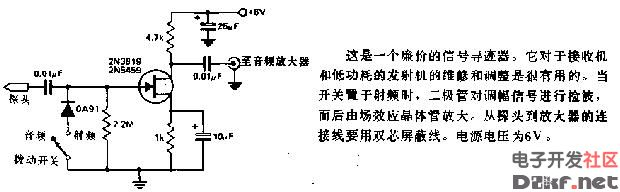 音频-射频信号寻迹探头电路图
