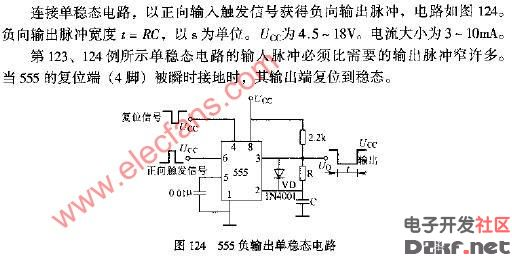 555负输出单稳态电路图