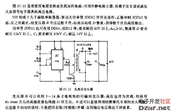负高压发生器电路图