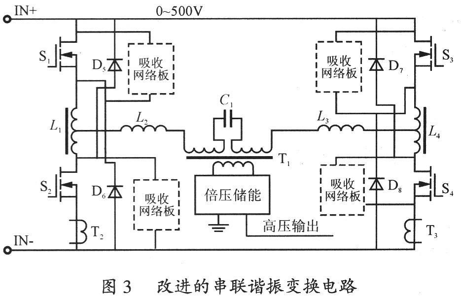 谐振变换器的电路图